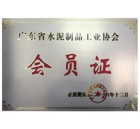 水泥制品工业协会