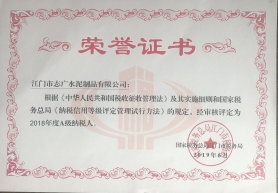 税收荣誉证书