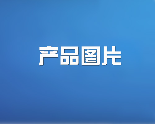http://www.zhi-guang.net/data/images/product/20180115100212_974.jpg