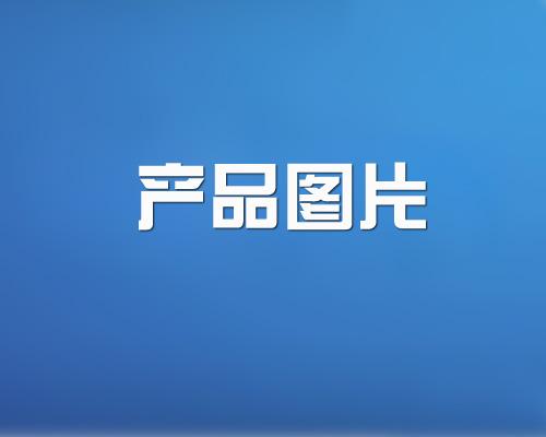 http://www.zhi-guang.net/data/images/product/20180115100220_316.jpg