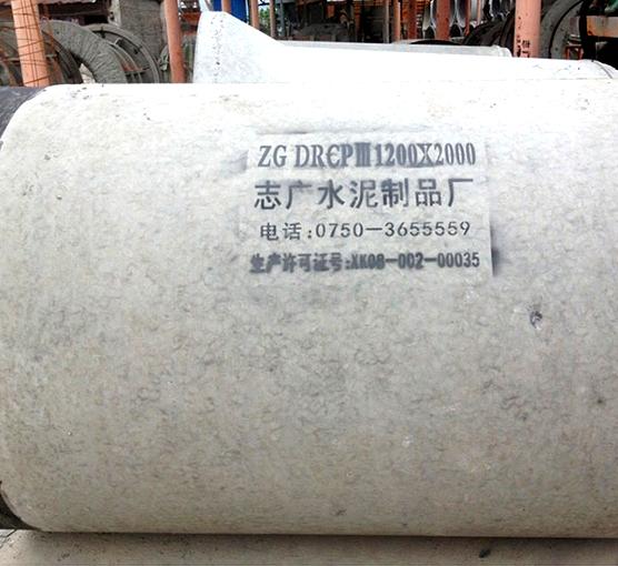 钢筋混凝土顶式排水管(顶管)